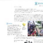 国連UNHCRから礼状が届きました