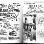 第24回チャリティオークションパーティ・予告